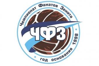 Собрание XXII-ЧФЗ