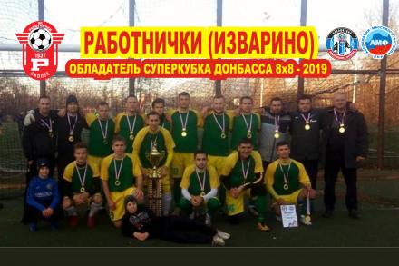 Работнички (Изварино) - обладатель Суперкубка Донбасса 8х8 - 2019