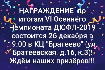Награждение по итогам VI Осеннего Чемпионата ДЮФЛ-2019