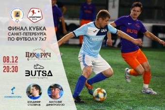 Онлайн-трансляция финала Кубка Санкт-Петербурга