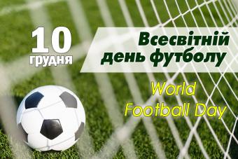 Привітання з нагоди Всесвітнього дня футболу