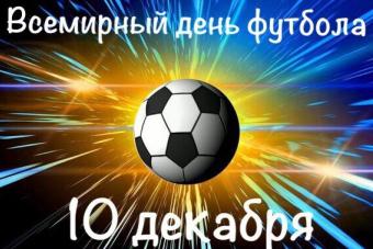 10 декабря - ДЕНЬ ФУТБОЛА
