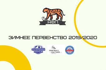 Первый турнир стартует уже 15.12.2019!