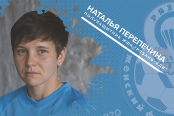 Наталья Перепечина и еще три футболистки