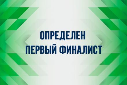 Определился первый финалист Чемпионата Области