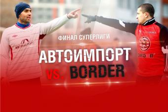 Дежавю! 29 декабря в главном финале встретятся «Автоимпорт» и «Border»
