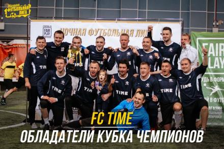 FC Time - обладатели Кубка Чемпионов