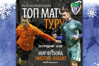 ТОП МАТЧ 6 ТУРУ WINTER R-CUP 2019-2020