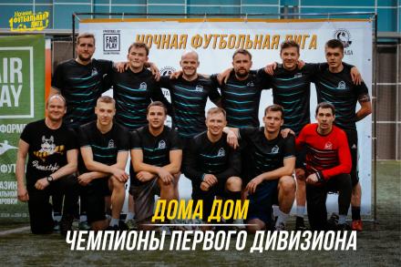 Дома Дом - Чемпионы Первого дивизиона