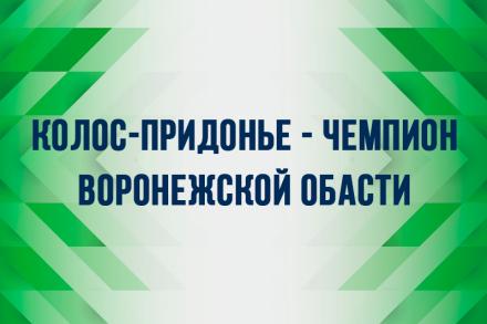 Колос-Придонье - чемпион Воронежской Области