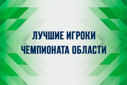 Лучшие игроки Чемпионата Области