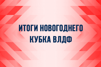 Итоги Новогоднего Кубка ВЛДФ