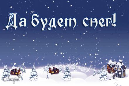 Снежное Первенство будет!