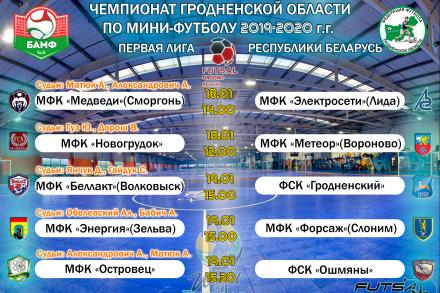 Анонс матчей 8 тура чемпионата Гродненской области по мини-футболу 2019/20.