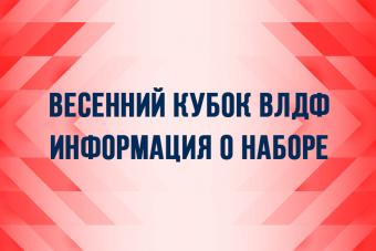 Набор на Весенний Кубок ВЛДФ