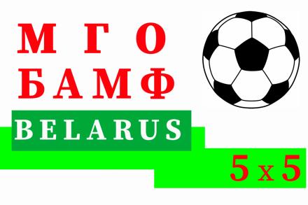Результаты матчей Чемпионата Минска за 15-19 января 2020 года