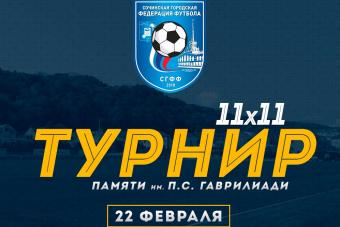 22 февраля стартует турнир имени П.С. Гаврилиади