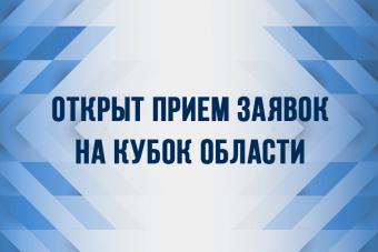 Прием заявок на Кубок Области