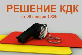 Решения КДК НМФЛ от 30 января 2020г