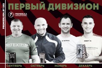 Призеры в номинации Лучший Игрок Месяца Первого Дивизиона!