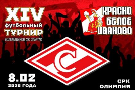 14-й турнир Красно-Белое Иваново на сайте