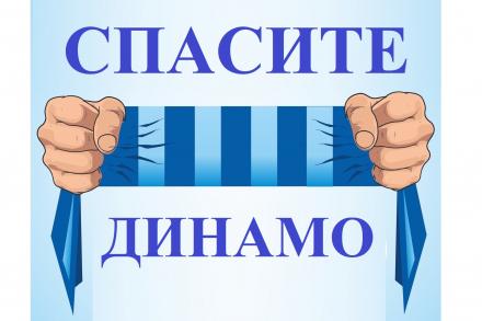 Динамо снимается с Первенства