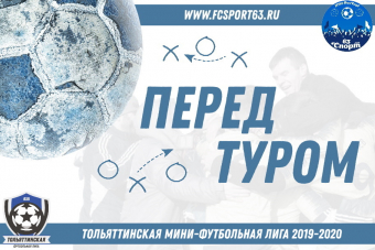 ПЕРЕД ТУРОМ: ТОЛЬЯТТИНСКАЯ МИНИ-ФУТБОЛЬНАЯ ЛИГА 2019-2020