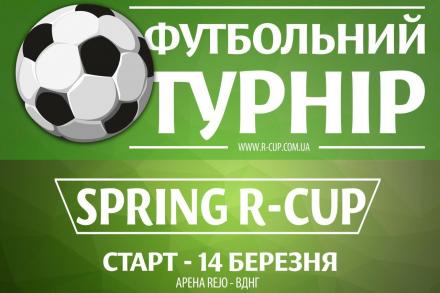SPRING R-CUP | НАЙВИГІДНІШИЙ ТУРНІР КИЄВА