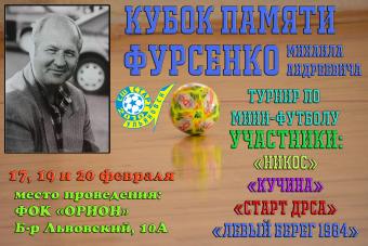 Турнир памяти Фурсенко Михаила Андреевича