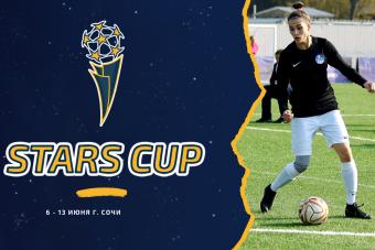 Приглашаем Всех девочек принять участие в турнире STARS CUP.