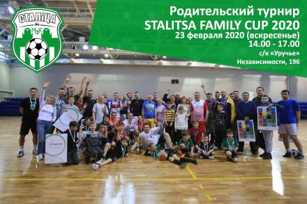 Турнир «Stalitsa Family Cup - 2020»