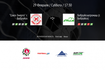 Определились финалисты Чемпионата Могилевской области