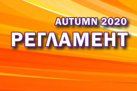 РЕГЛАМЕНТ ТУРНІРУ AUTUMN 2020 R-CUP (ОНОВЛЕНО)
