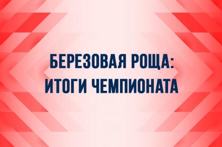 Итоги чемпионата ВЛДФ в Березовой Роще