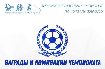 ИТОГИ регулярного чемпионата по футзалу 2019-2020 гг.