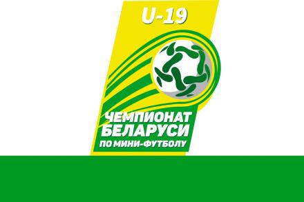 Важные изменения в финальном раунде юношеского Чемпионата по мини-футболу