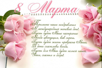 С Международным Женским Днем!!