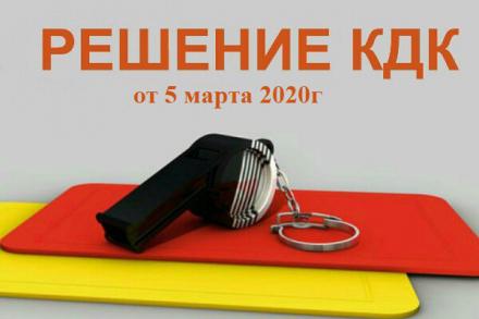 Решение КДК НМФЛ от 5 марта 2020 года.
