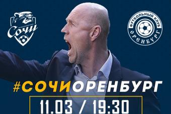 Игра с «Оренбургом» уже сегодня!