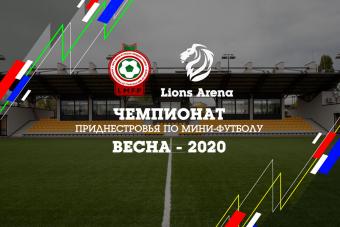 Лига мини-футбола Приднестровья стартует в субботу!