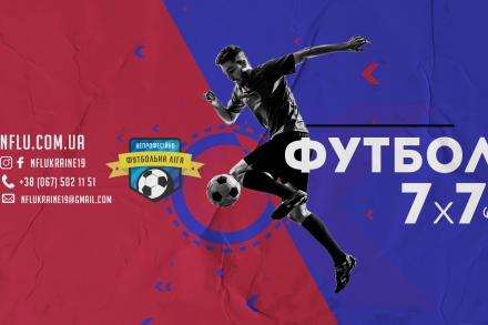 Новий турнір від Непрофесійної Футбольної Ліги - Футбол 7х7!