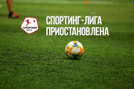 Весенний турнир приостанавливается до 10 апреля