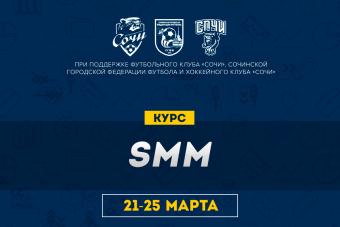 С 21 марта стартует интенсив на тему «Особенности работы СММ специалиста в спортивном клубе»
