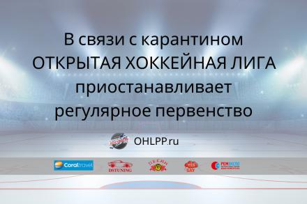 Лига приостановила первенство до 12 апреля