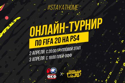 Онлайн-турнир по FIFA 20 на ps4 - Принимаем заявки