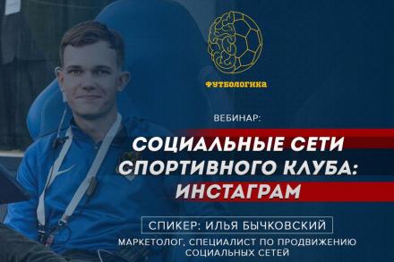 4 апреля состоится вебинар «Работа социальных сетей спортивного клуба: Инстаграм»!
