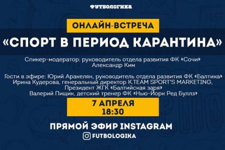 Завтра состоится онлайн - встреча «Спорт в период карантина»