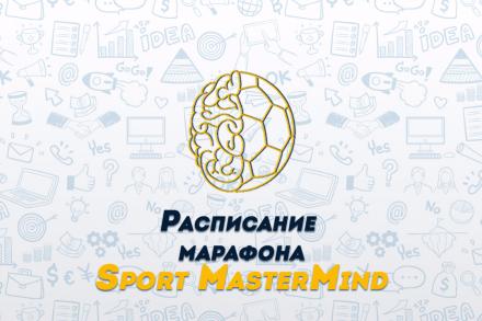 Онлайн-встречи в формате MasterMind!