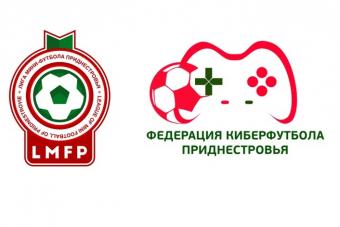 LMFP и Федерация киберфутбола Приднестровья стали партнерами
