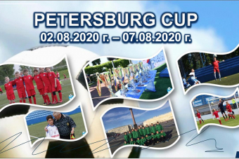 PETERSBURG CUP - 2020 пройдет со 2 по 7 августа